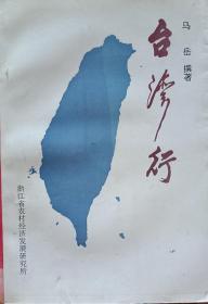 《台湾行》