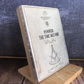 时间机器——探险与传奇世界经典文学双语必读系列丛书