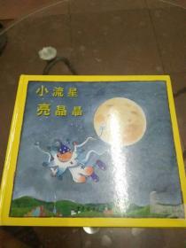 儿童音乐故事宝盒系列 3:小流星亮晶晶