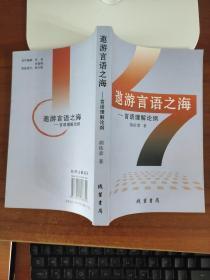 遨游言语之海: 言语理解论纲