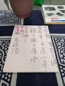 中国书法(2011.09)