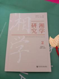 湘学研究(22020年总第16辑)