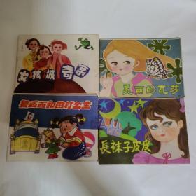 连环画:《女孩城奇案》,《美丽的瓦莎》,《鲁西西和图钉公主》,《长袜子皮皮》 四本合售