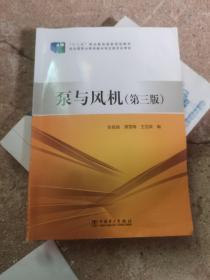 """""""十二五""""职业教育国家规划教材:泵与风机(第三版)"""