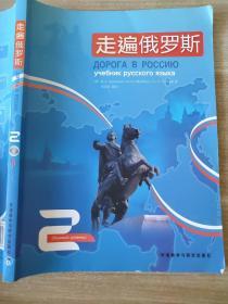 走遍俄罗斯(第2册)