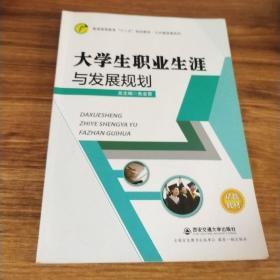 大学生职业生涯与发展规划