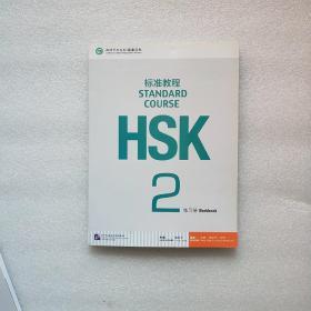HSK标准教程2 练习册 附光盘