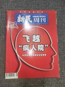 """新民周刊 2006年第9期  关键词:飞越""""疯人院""""——中国民间精神康复调查!"""