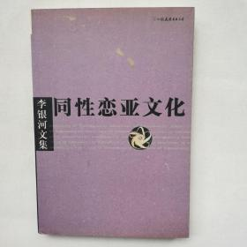 李银河文集     同性恋亚文化