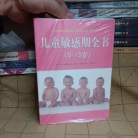 儿童敏感期全书(0~3岁)