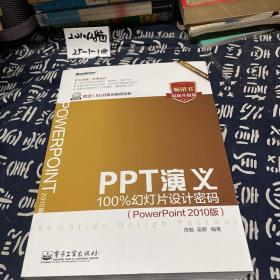 PPT演义——100%幻灯片设计密码(PowerPoint 2010版)