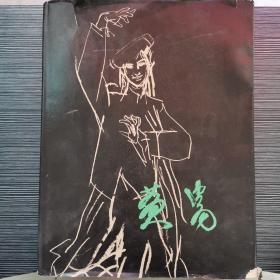 黄胄 精装老画集 1979 一版一印