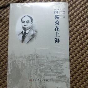 陈独秀在上海(未开封全新