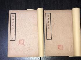 民国医书《神农本草经》(上下)(民国25年初版)