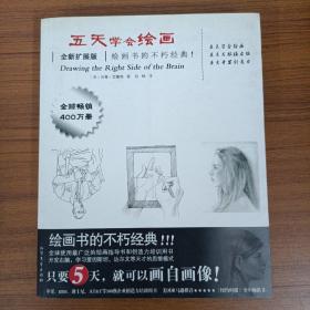 五天学会绘画(全新扩展版)