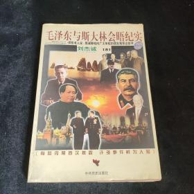 毛泽东与斯大林会晤纪实