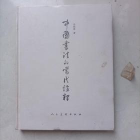 中国书法的当代诠释