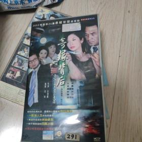 奇缘背后26碟VCD