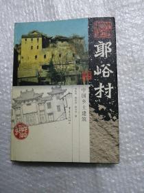 郭峪村:中国乡土建筑