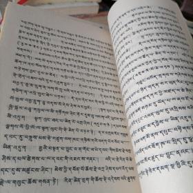 新红史藏文