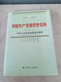 中国共产党组织史资料(18)