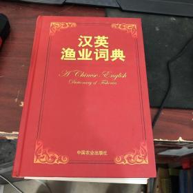 汉英渔业词典