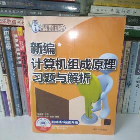 新编计算机专业重点课程辅导丛书:新编计算机组成原理习题与解析