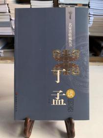 丁孟谈铜器(首版一印)