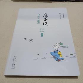 国学经典读本·庄子说:自然的萧声(漫画彩色版全本)