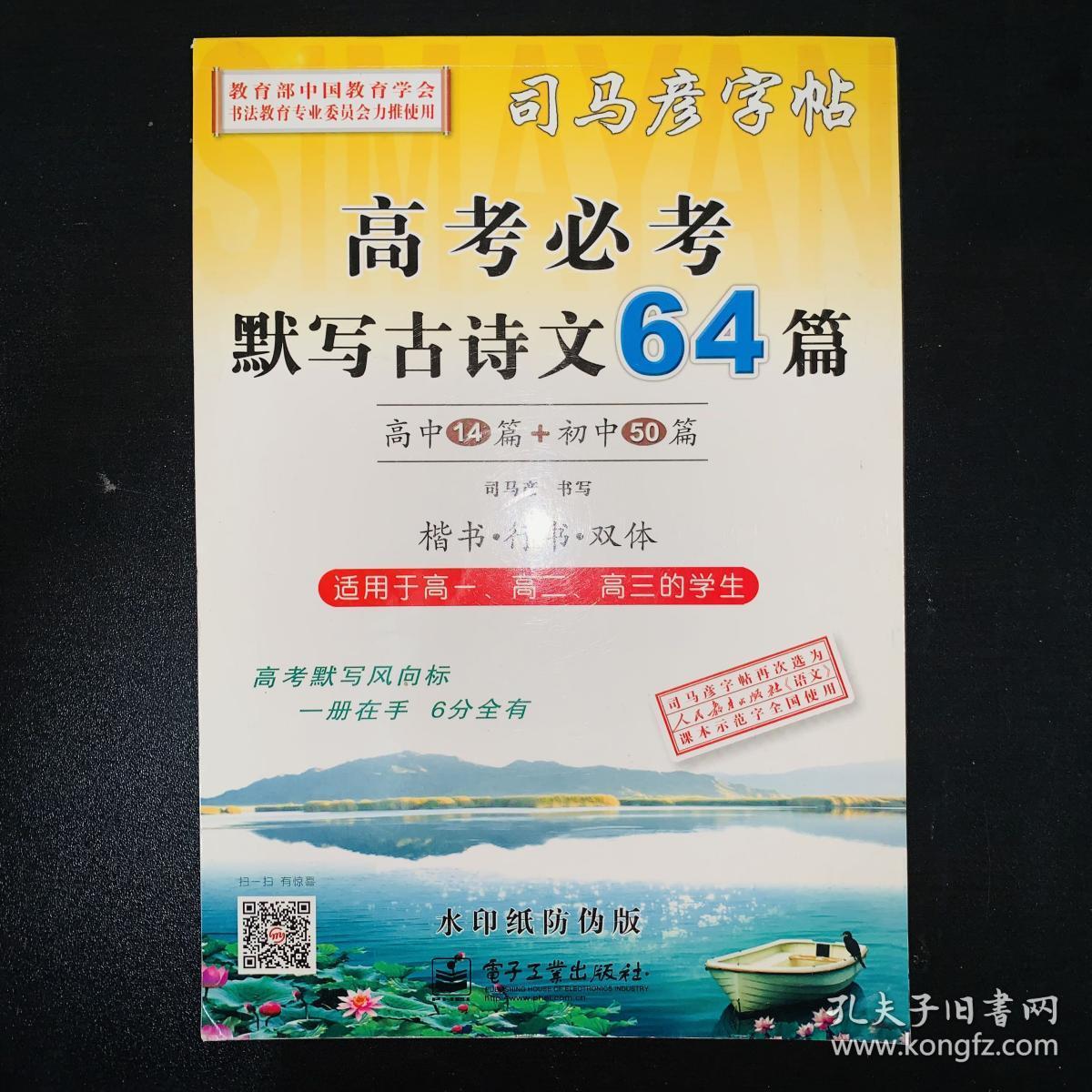 司马彦字帖:高考必考默写古诗文64篇