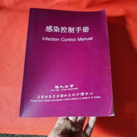 感染控制手册