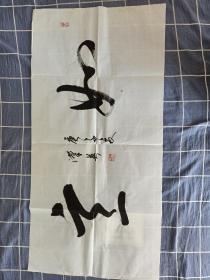 王汉英书法-3