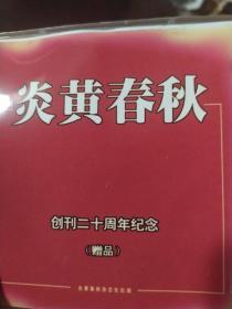 炎黄春秋创刊二十周年纪念 光盘盒子原版,有合订本内容 有赠品字样。189期合集电子数据创刊二十周年纪念时出版的合订光盘 盒子