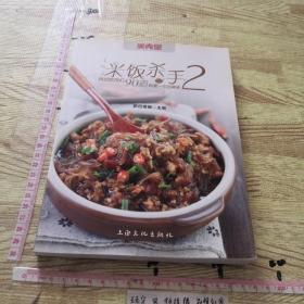 米饭杀手2