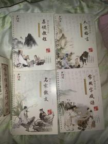 凹槽练字帖(楷书,性书)9册