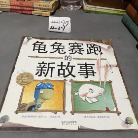 龟兔赛跑的新故事 绘本
