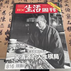 三联生活周刊2014 50