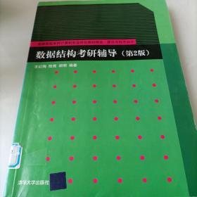 数据结构考研辅导(第2版)(普通高校本科计算机专业特色教材精选 算法与程序设计)