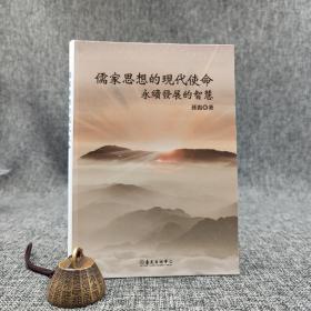 台大出版中心 孙震《儒家思想的現代使命:永續發展的智慧》(软精装)