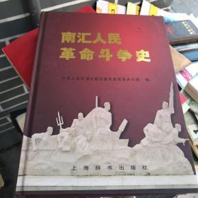 南汇人民革命斗争史