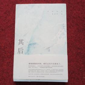 其后(台湾文学金典奖作品赖香吟长篇小说)