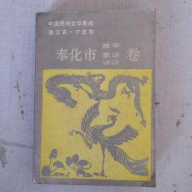 奉化市故事歌谣谚语卷