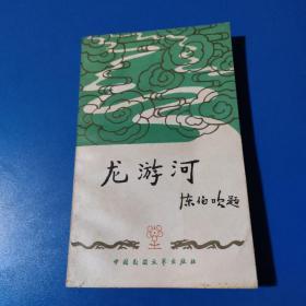 龙游河 乡土丛书之二