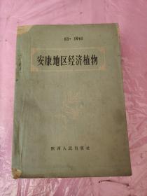安康地区经济植物(1960年一版一印)