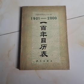 一百年日历表:1901-2000