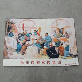 毛主席文革刺绣织锦画延安