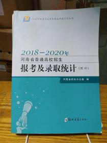 2018-2020年河南省普通高校招生报考及录取统计 理科