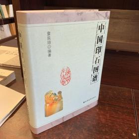 中国印石图谱--{b1305290000050821}