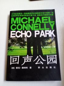 回声公园:Echo Park