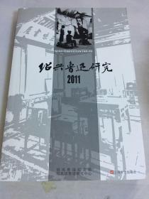 绍兴鲁迅研究.2011